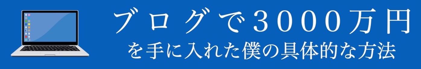 ブログで3000万円を手に入れた僕の具体的な方法